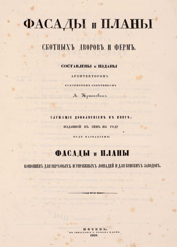 Фасады и планы скотных дворов и ферм. Кутепов А.С. 1859