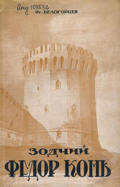 Зодчий Федор Конь. Белогорцев И.Д. 1949