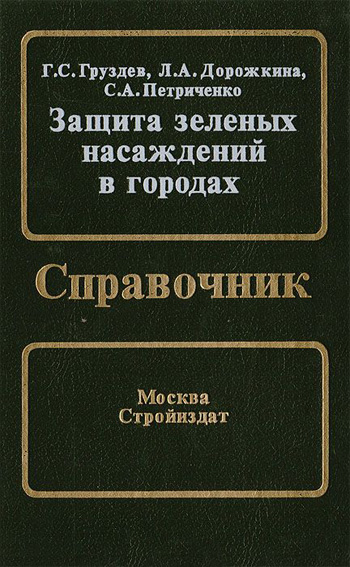 Защита зеленых насаждений в городах. Справочник. Груздев Г.С. и др. 1990