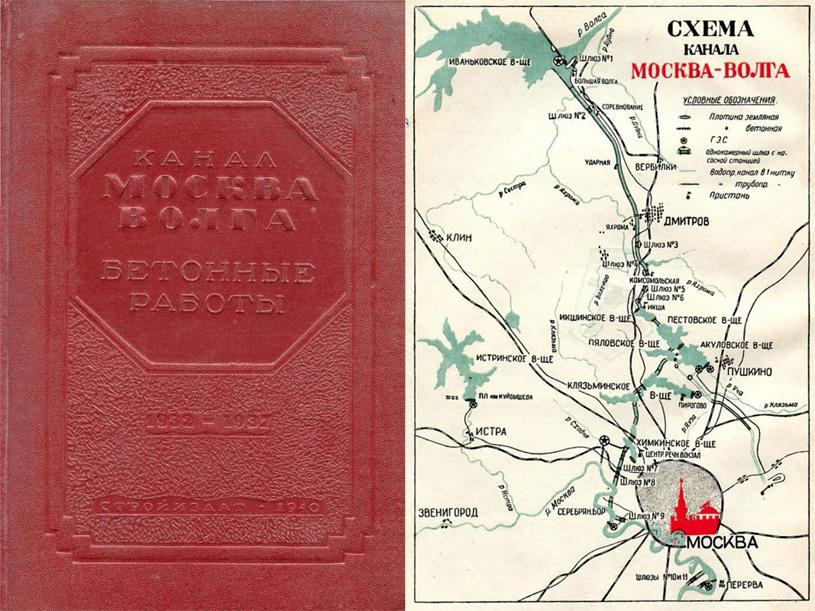 Канал Москва-Волга. 1932-1937. Бетонные работы (технический отчет). 1941
