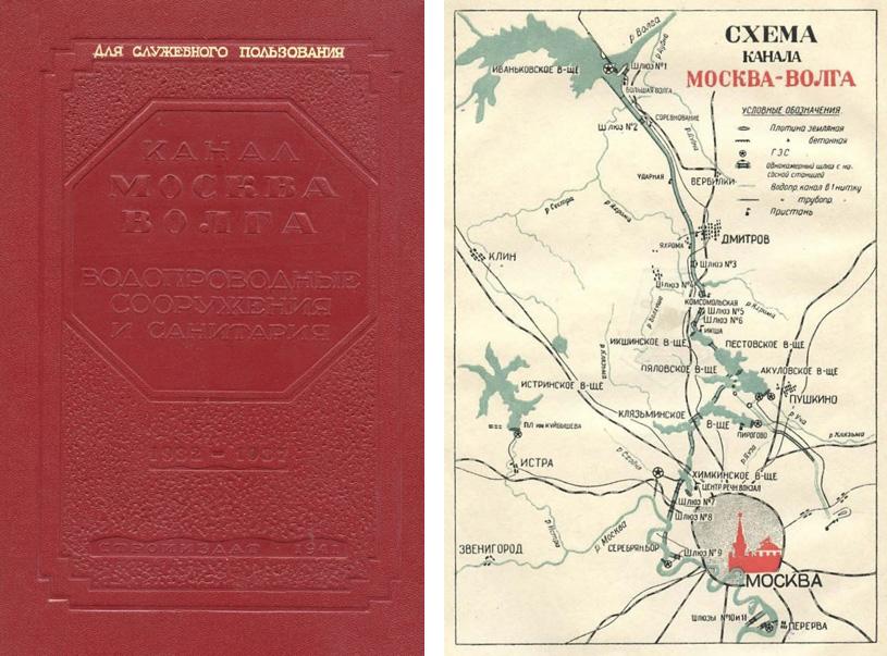 Канал Москва-Волга. 1932-1937. Водопроводные сооружения и санитария (технический отчет). 1940