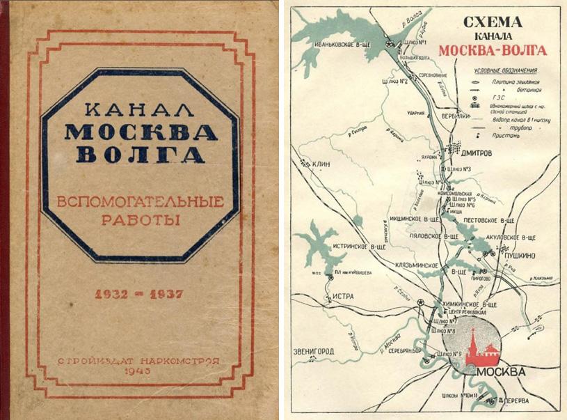Канал Москва-Волга. 1932-1937. Вспомогательные работы (технический отчет). 1945