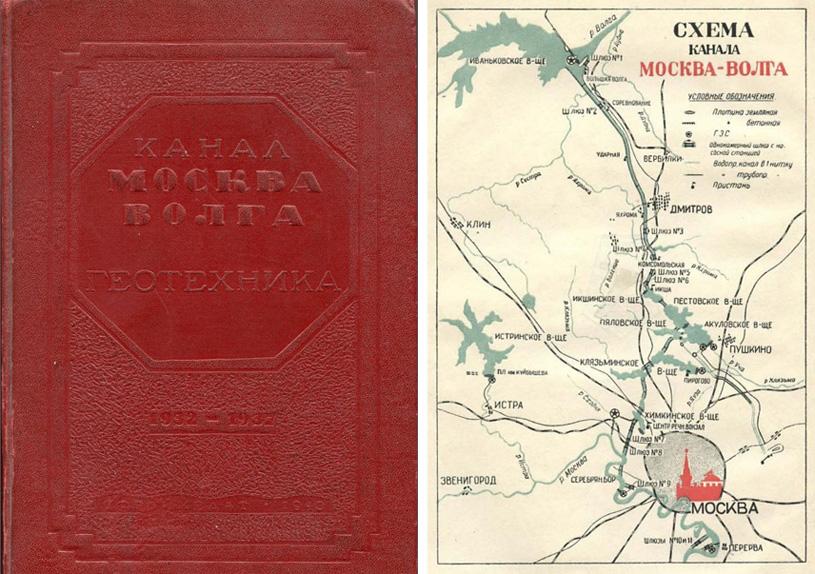 Канал Москва-Волга. 1932-1937. Геотехника (технический отчет). 1940