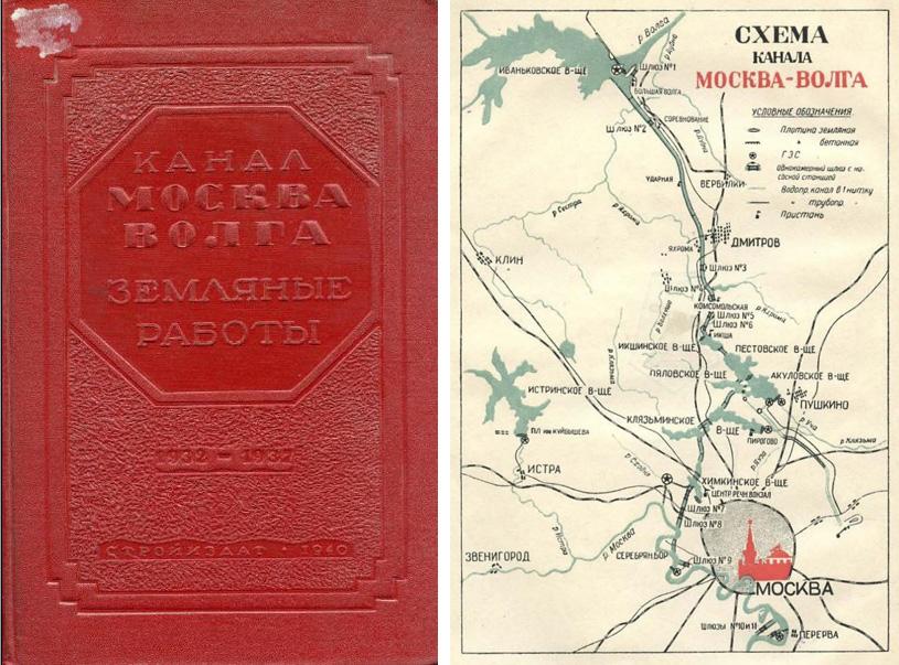 Канал Москва-Волга. 1932-1937. Земляные работы (технический отчет). 1940