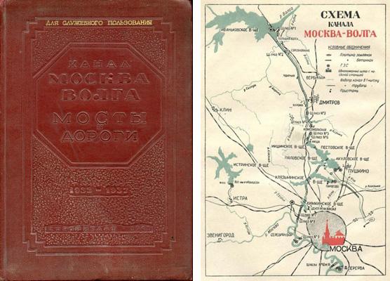 Канал Москва-Волга. 1932-1937. Мосты и дороги (технический отчет). 1941