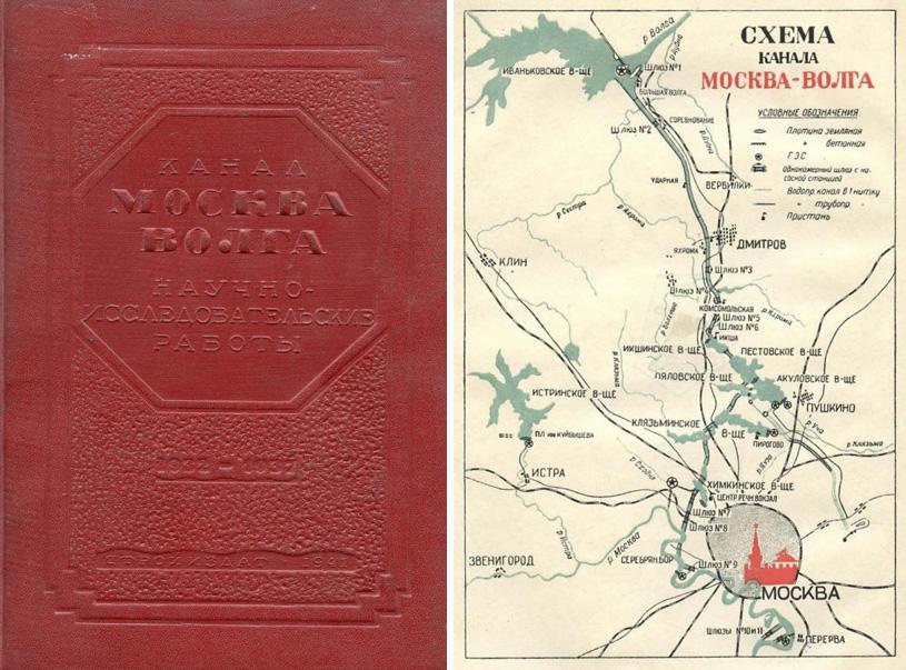 Канал Москва-Волга. 1932-1937. Научно-исследовательские работы (технический отчет). 1941