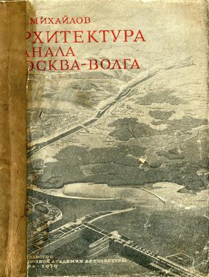 Архитектура канала Москва-Волга. Михайлов А.И. 1939