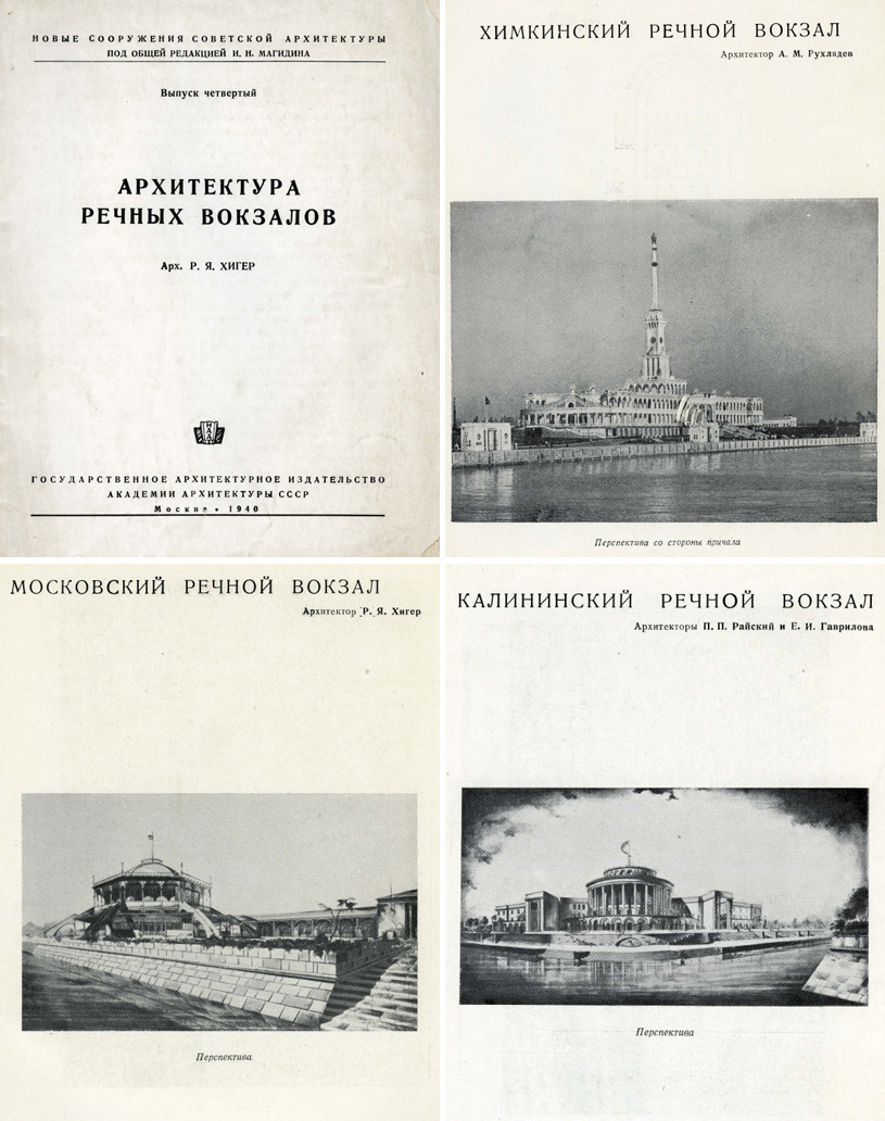 Архитектура речных вокзалов. Хигер Р.Я. 1940