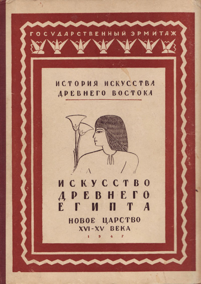 Искусство Древнего Египта (Новое царство XVI-XV вв. до н. э.). Матье М.Э. 1947