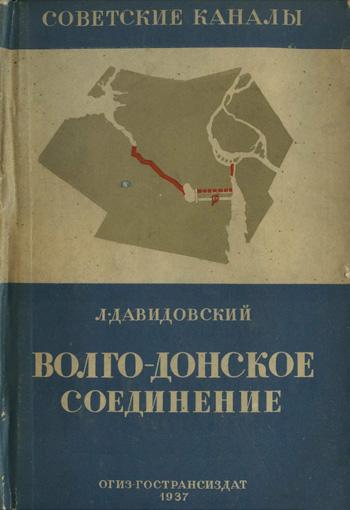 Волго-Донское соединение. Давидовский Л. 1937