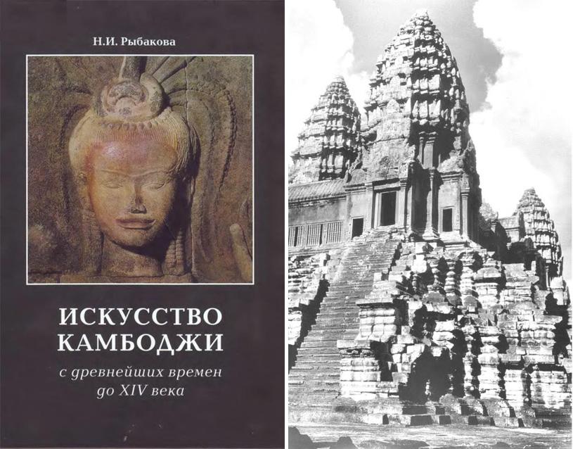 Искусство Камбоджи с древнейших времен до XIV века. Рыбакова Н.И. 2007