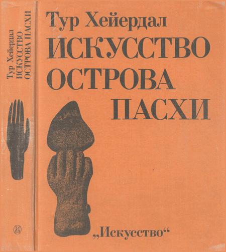Искусство острова Пасхи. Тур Хейердал. 1982