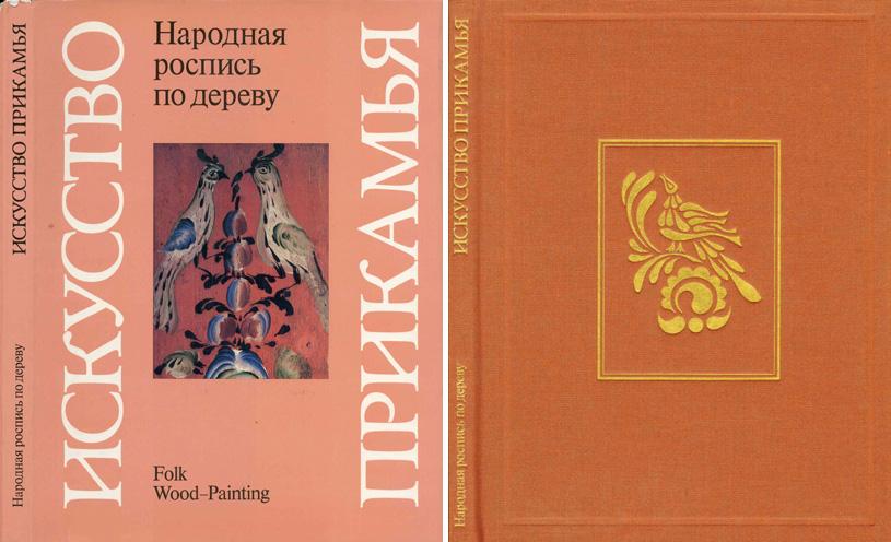 Искусство Прикамья. Народная роспись по дереву. Барадулин В.А. 1987