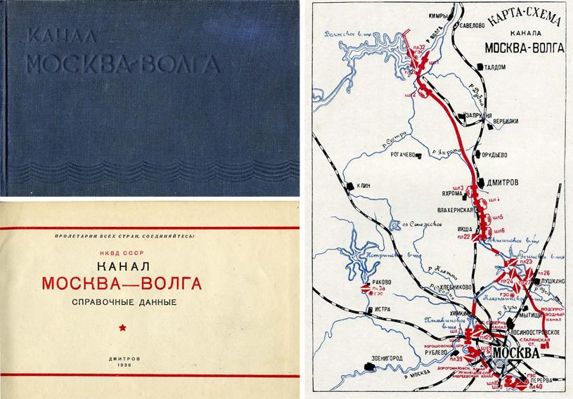 Канал Москва—Волга. Справочные данные. 1936