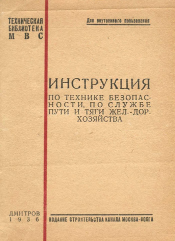 Инструкция по технике безопасности по службе пути и тяги жел.-дор. хозяйства. Техническая библиотека МВС. 1936