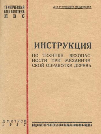 Инструкция по технике безопасности при механической обработке дерева. Техническая библиотека МВС. 1937