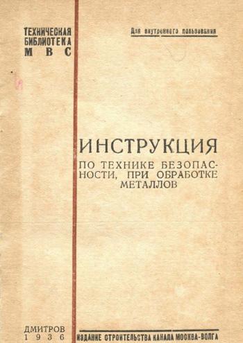 Инструкция по технике безопасности при обработке металлов. Техническая библиотека МВС. 1936