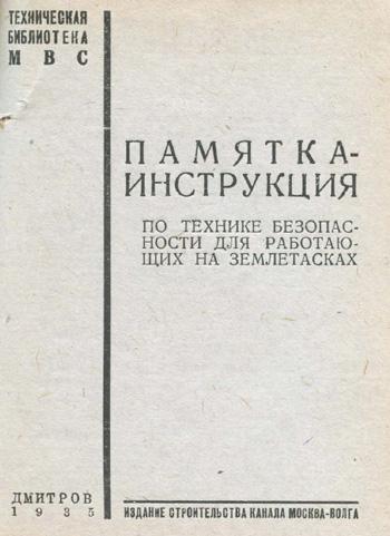 Памятка-инструкция по технике безопасности для работающих на землетасках. Техническая библиотека МВС. 1935