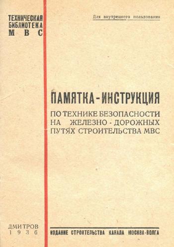 Памятка-инструкция по технике безопасности на железно-дорожных путях строительства МВС. Техническая библиотека МВС. 1936