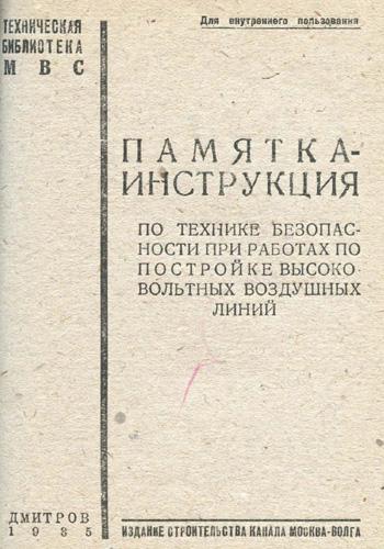 Памятка-инструкция по технике безопасности при постройке высоковольтных воздушных линий. Техническая библиотека МВС. 1935