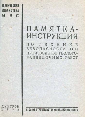 Памятка-инструкция по технике безопасности при производстве геологоразведочных работ. Техническая библиотека МВС. 1935