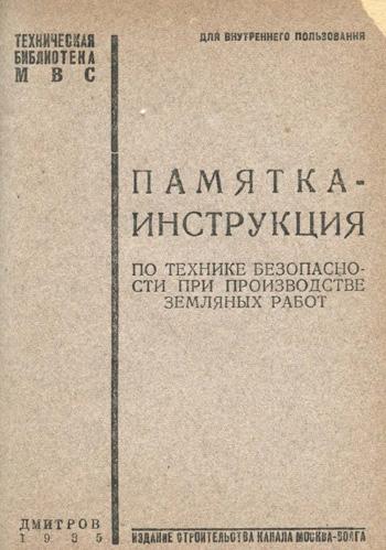Памятка-инструкция по технике безопасности при производстве земляных работ. Техническая библиотека МВС. 1935