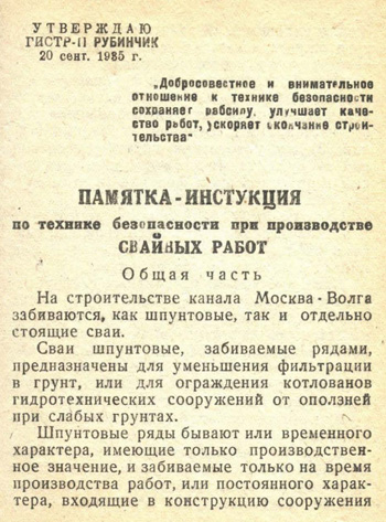 Памятка-инструкция по технике безопасности при производстве свайных работ. Техническая библиотека МВС. 1935