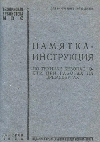 Памятка-инструкция по технике безопасности при работах на бремсбергах. Техническая библиотека МВС. 1935