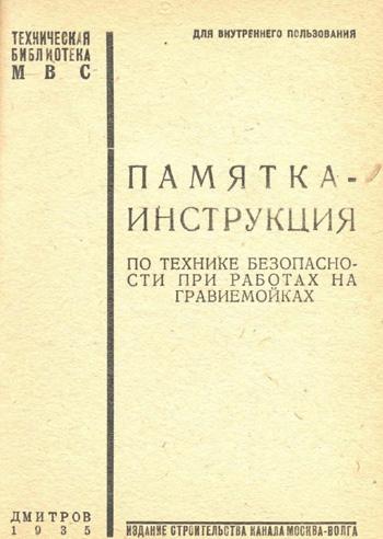 Памятка-инструкция по технике безопасности при работах на гравиемойках и гравиесортировках. Техническая библиотека МВС. 1935