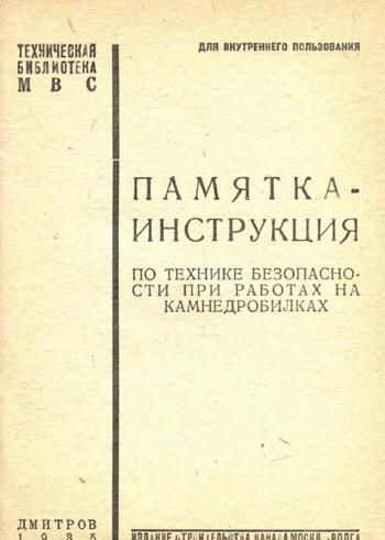 Памятка-инструкция по технике безопасности при работах на камнедробилках. Техническая библиотека МВС. 1935