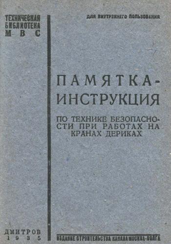 Памятка-инструкция по технике безопасности при работах на кранах дериках. Техническая библиотека МВС. 1935