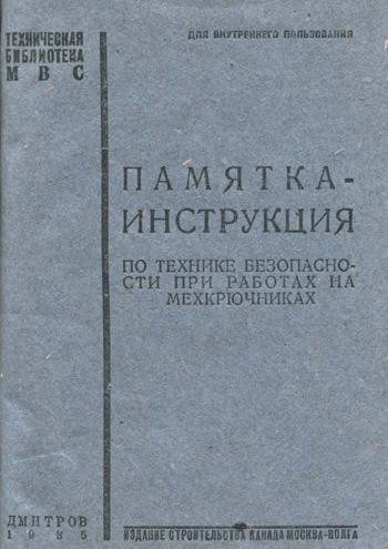 Памятка-инструкция по технике безопасности при работах на мехкрючниках. Техническая библиотека МВС. 1935