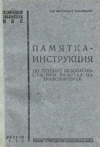 Памятка-инструкция по технике безопасности при работе на транспортерах. Техническая библиотека МВС. 1935
