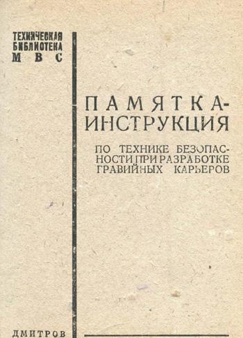 Памятка-инструкция по технике безопасности при разработке гравийных карьеров. Техническая библиотека МВС. 1935