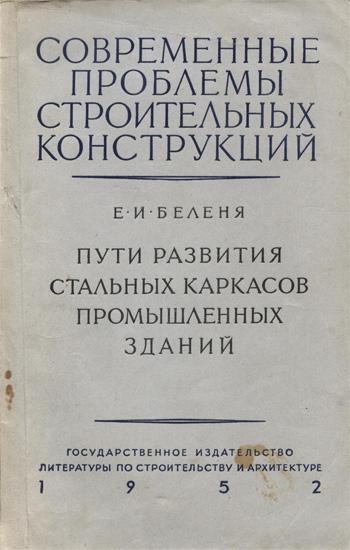 Пути развития стальных каркасов промышленных зданий. Беленя Е.И. 1952