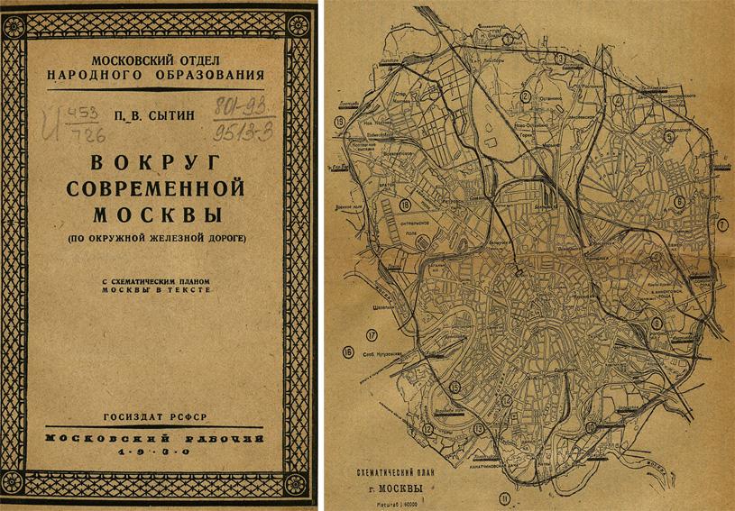 Вокруг современной Москвы (по Окружной железной дороге). Сытин П.В. 1930