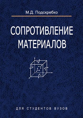 Сопротивление материалов. Подскребко М.Д. 2007