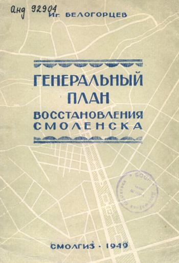 Генеральный план восстановления Смоленска. Белогорцев И.Д. 1949