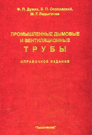 Промышленные дымовые и вентиляционные трубы. Дужих Ф.П., Осоловский В.П., Ладыгичев М.Г. 2004