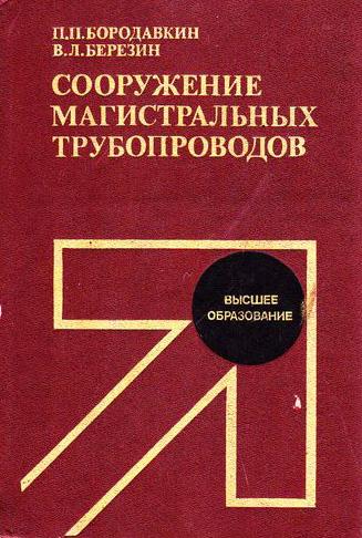 Сооружение магистральных трубопроводов. Бородавкин П.П., Березин В.Л.