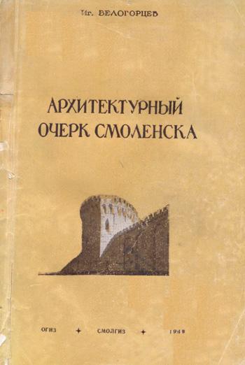 Архитектурный очерк Смоленска. Белогорцев И.Д. 1949