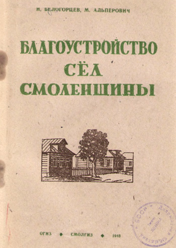 Благоустройство сёл Смоленщины. Белогорцев И.Д., Альперович М.А. 1948