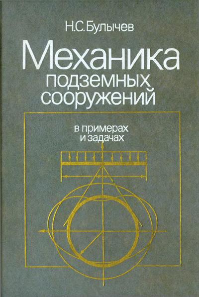 Механика подземных сооружений в примерах и задачах. Булычев Н.С. 1989