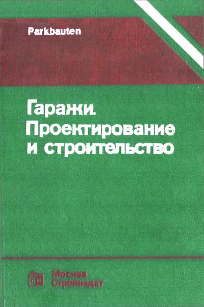 Гаражи. Проектирование и строительство. Отто Силл (ред.). 1986