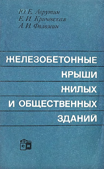 Железобетонные крыши жилых и общественных зданий. Аврутин Ю.Е., Кричевская Е.И., Фоломин А.И. 1971