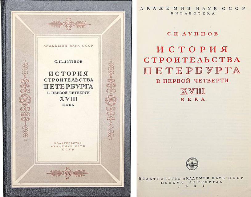 История строительства Петербурга в первой четверти XVIII века. Луппов С.П. 1957