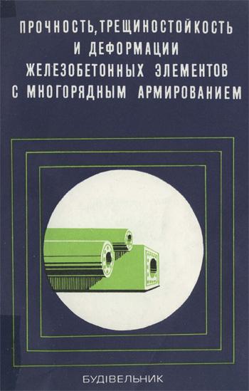 Прочность, трещиностойкость и деформации железобетонных элементов с многорядным армированием. Баташев В.М. 1978