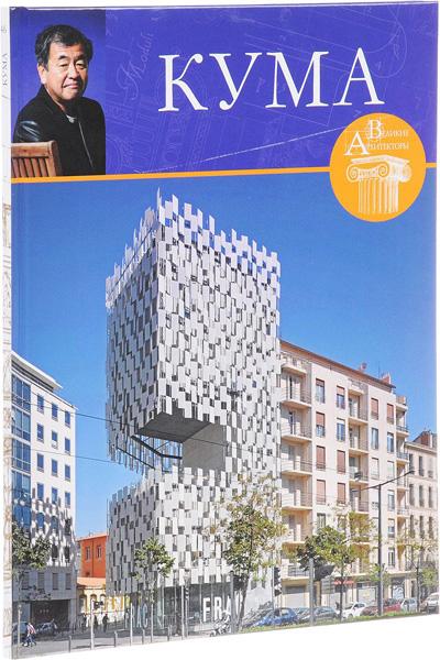 Кэнго Кума (Великие архитекторы. Том XLVI). Коновалова Н. 2016
