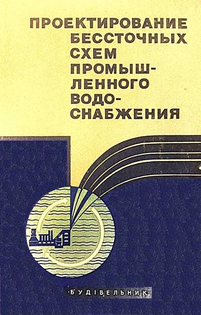 Проектирование бессточных схем промышленного водоснабжения. Браславский И.И. и др. 1977