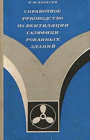 Справочное руководство по вентиляции газифицированных зданий. Варягин К.Ю. 1970